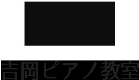吉岡ピアノ教室さいたま市浦和区のピアノ教室